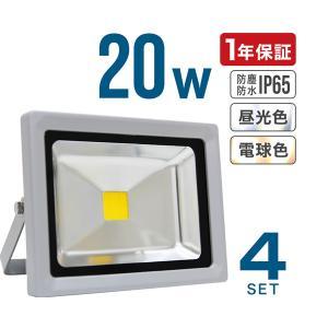 LED投光器 20W 200W相当 防水 LEDライト 作業灯 防犯 ワークライト 看板照明 昼光色 電球色 4個セット 一年保証|weimall