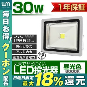 LED投光器 30W 300W相当 防水 LEDライト 作業灯 防犯 ワークライト 看板照明 昼光色 電球色 一年保証|weimall