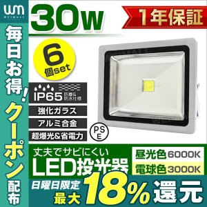 LED投光器 30W 300W相当 防水 LEDライト 作業灯 防犯 ワークライト 看板照明 昼光色 電球色 6個セット 一年保証|weimall