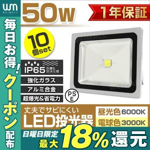 LED投光器 50W 500W相当 防水 LEDライト 作業灯 防犯 ワークライト 看板照明 昼光色 電球色 (10個セット)|weimall
