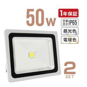 LED投光器 50W 500W相当LEDライト 昼光色/電球色 作業灯 看板灯  LED 投光器 50w (2個セット)|weimall