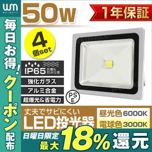 LED投光器 50W 500W相当 防水 LEDライト 作業灯 防犯 ワークライト 看板照明 昼光色 電球色 (4個セット)|weimall