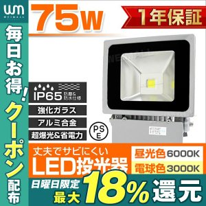 LED投光器 75W 防水 LEDライト 作業灯 防犯 ワークライト 看板照明 昼光色 電球色 一年保証|weimall