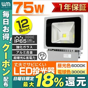 LED投光器 75W 防水 LEDライト 作業灯 防犯 ワークライト 看板照明 昼光色 電球色 12個セット 一年保証|weimall