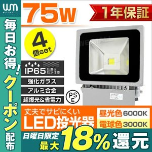 LED投光器 75W 防水 LEDライト 作業灯 防犯 ワークライト 看板照明 昼光色 電球色 4個セット 一年保証|weimall
