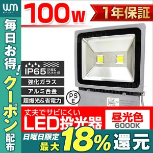 LED投光器 100W 防水 LEDライト 作業灯 防犯 ワークライト 看板照明 昼光色 電球色 一年保証|weimall