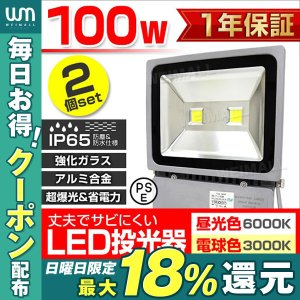 LED投光器 100W 防水 LEDライト 作業灯 防犯 ワークライト 看板照明 昼光色 電球色 2個セット 一年保証|weimall