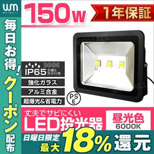 LED投光器 150W 防水 LEDライト 作業灯 防犯 ワークライト 看板照明 昼光色 電球色 一年保証|weimall