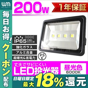 LED投光器 200W 防水 LEDライト 作業灯 防犯 ワークライト 看板照明 昼光色 一年保証|weimall