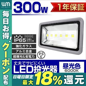 LED投光器 300W 6000W相当LEDライト 作業灯 防犯 ワークライト 看板照明 昼光色 一年保証|weimall