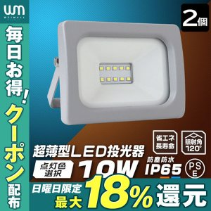 LED投光器 10W 防水 LEDライト 2個セット 作業灯 防犯灯 ワークライト 広角120度 看板照明 屋外 ガレージ 昼光色 電球色 weimall