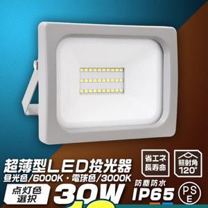 LED投光器 30W 防水 LEDライト 作業灯 防犯灯 超薄型 ワークライト 広角120度 看板照明 昼光色 電球色|weimall