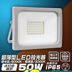 LED投光器 50W 防水 LEDライト 作業灯 防犯灯 超薄型 ワークライト 広角120度 3mコード付 看板照明 昼光色|weimall