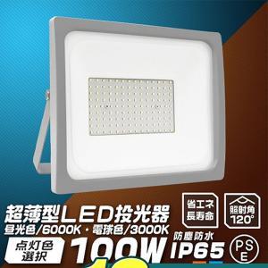 LED投光器 100W 防水 LEDライト 作業灯 防犯灯 ワークライト 広角120度 3mコード付 看板照明 昼光色|weimall