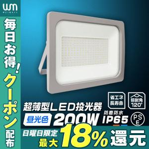 LED投光器 200W 防水 LEDライト 作業灯 防犯灯 ワークライト 広角120度 3mコード付 看板照明 昼光色|weimall