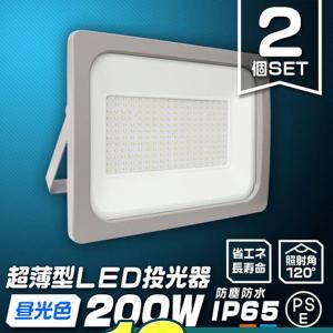 LED投光器 200W 防水 LEDライト 作業灯 防犯灯 ワークライト 広角120度 3mコード付 看板照明 昼光色 2個セット|weimall