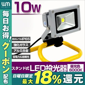 LED投光器 10W 100W相当 スタンド付き 昼光色 広角120度 3mコード付 weimall