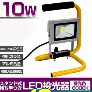 LED投光器 10W 100W相当 持ち手 スタンド付き 昼光色 広角120度 3mコード付 weimall
