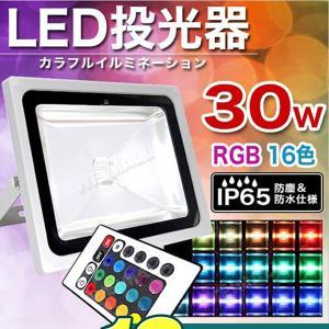 LED投光器  30W 300W相当 RGB16色 イルミネーション リモコン付 スポットライト ステージ|weimall