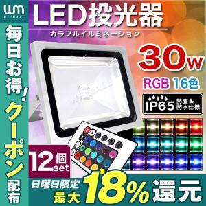 LED投光器  30W 300W相当 RGB16色 イルミネーション リモコン付 スポットライト ステージ 12個セット|weimall
