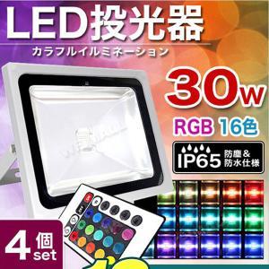 LED投光器  30W 300W相当 RGB16色 イルミネーション リモコン付 スポットライト ステージ 4個セット|weimall