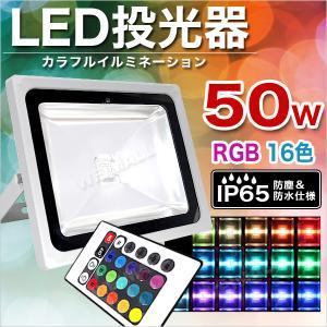 LED投光器  50W 500W相当 RGB16色 イルミネーション リモコン付 スポットライト ステージ|weimall