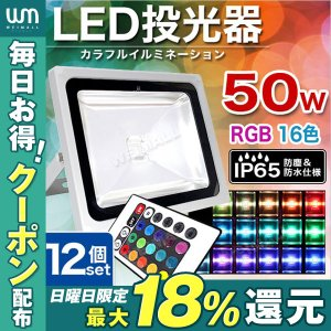 LED投光器  50W 500W相当 RGB16色 イルミネーション リモコン付 スポットライト ステージ 12個セット|weimall