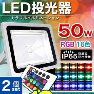 LED投光器  50W 500W相当 RGB16色 イルミネーション リモコン付 スポットライト ステージ 2個セット|weimall