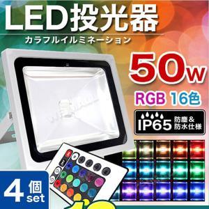 LED投光器  50W 500W相当 RGB16色 イルミネーション リモコン付 スポットライト ステージ 4個セット|weimall