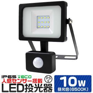 LED投光器 人感センサー 10W 100W相当 センサーライト 作業灯 防犯 広角 防水 広角120度 3mコード付 昼光色 電球色|weimall