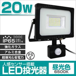 LED投光器 人感センサー 20W 200W相当 スイッチ付 センサーライト 作業灯 防犯 広角 防水 広角120度 3mコード付 昼光色 電球色|weimall