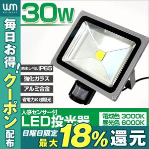 LED投光器 30W 人感センサー付き 昼光色・電球色  広角120度 3mコード付 led 投光器 30w|weimall