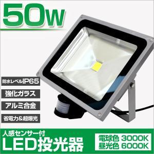 LED投光器 50W 人感センサー付き 昼光色・電球色 広角120度 3mコード付 led 投光器 50w |weimall
