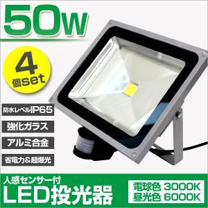 LED投光器 人感センサー 50W 500W相当 作業灯 防犯 広角 防水 広角120度 3mコード付 昼光色 電球色 4個セット|weimall