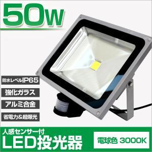 LED投光器 人感センサー 50W 500W相当 作業灯 防犯 広角 防水 広角120度 3mコード付 電球色|weimall