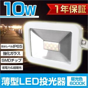 LED投光器 10W 100W相当 防水 LEDライト 薄型LED 作業灯 防犯灯 ワークライト 看板照明 昼光色 一年保証 weimall
