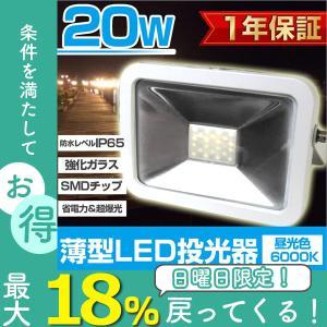 LED投光器 20W 200W相当 防水 LEDライト 作業灯 防犯灯 ワークライト 看板照明 昼光色 一年保証 weimall