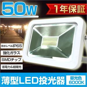 LED投光器 50W 500W相当 防水 LEDライト 薄型LED 作業灯 防犯灯 ワークライト 看板照明 昼光色 一年保証|weimall