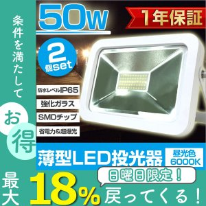 LED投光器 50W 500W相当 防水 LEDライト 作業灯 防犯灯 ワークライト 看板照明 昼光色 一年保証 2個セット weimall