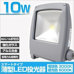 LED投光器 10W 100W相当 薄型スマートタイプ 昼光色-電球色 作業灯 防犯LED 投光器10w 一年保証