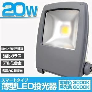 LED投光器 20W 200W相当 薄型スマートタイプ 昼光色-電球色 作業灯 防犯LED 投光器 20w 一年保証|weimall