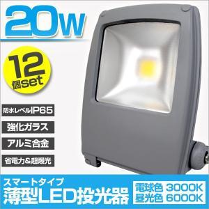 LED投光器 20W 200W相当 防水 LEDライト 薄型LED 作業灯 防犯灯 ワークライト 看板照明 昼光色 電球色 一年保証 12個セット|weimall