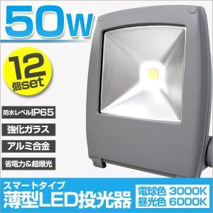 LED投光器 50W 500W相当 防水 LEDライト 薄型LED 作業灯 防犯灯 ワークライト 看板照明 昼光色 電球色 一年保証 12個セット|weimall