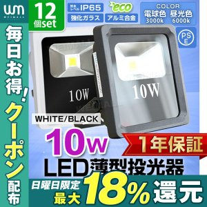 LED投光器 10W 100W相当 防水 LEDライト 薄型LED 作業灯 防犯灯 ワークライト 看板照明 昼光色 電球色 - 12個セット 一年保証|weimall