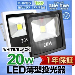 LED投光器 20W 200W相当 薄型LEDライト 作業灯 防犯 ワークライト 看板照明 昼光色/電球色 一年保証|weimall