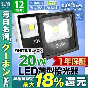 LED投光器 20W 200W相当 防水 LEDライト 薄型LED 作業灯 防犯灯 ワークライト 看板照明 昼光色 電球色 - 12個セット 一年保証|weimall