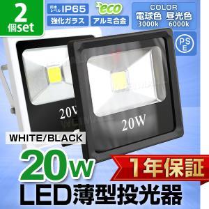 LED投光器 20W 200W相当 防水 LEDライト 薄型LED 作業灯 防犯灯 ワークライト 看板照明 昼光色 電球色 - 2個セット 一年保証|weimall