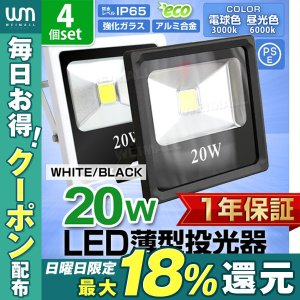 LED投光器 20W 200W相当 防水 LEDライト 薄型LED 作業灯 防犯灯 ワークライト 看板照明 昼光色 電球色 - 4個セット 一年保証|weimall