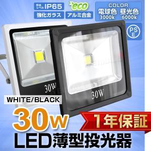 LED投光器 30W 300W相当 薄型LEDライト 作業灯 防犯 ワークライト 看板照明 昼光色/電球色  一年保証|weimall