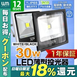 LED投光器 30W 300W相当 防水 LEDライト 薄型LED 作業灯 防犯灯 ワークライト 看板照明 昼光色 電球色 - 12個セット 一年保証|weimall
